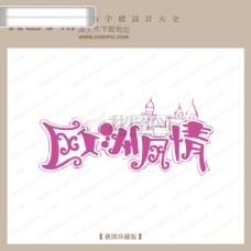 欧洲风情_字体设计 艺术字设计_中文现代艺术字