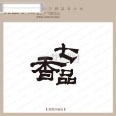 七品香_字体设计 艺术字设计_中文现代艺术字