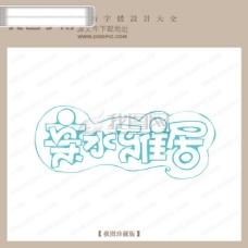 亲水雅居_字体设计 艺术字设计_中文现代艺术字
