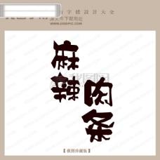麻辣肉条_字体设计 艺术字设计_pop艺术字_pop字体设计