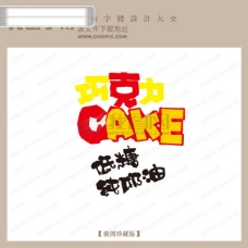 巧克力CAKE_字体设计 艺术字设计_pop艺术字_pop字体设计