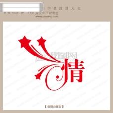 情_字体设计 艺术字设计_中文现代艺术字
