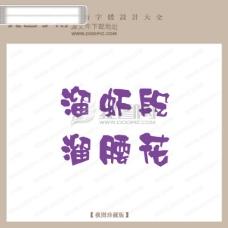 溜虾段 溜腰花_字体设计 艺术字设计_pop艺术字_pop字体设计
