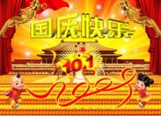 国庆快乐(原创作品)图片