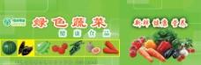 绿色蔬菜纸箱图片