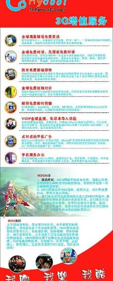 3G增值服務圖片