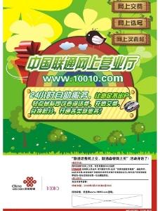 中国联通最新海报图片