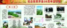 见证汉阳(改革开放三十年)图片