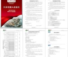 入住指南物业公司(合同)手册内容未转曲线图片