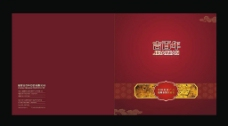 食品有限公司宣传画册封面图片