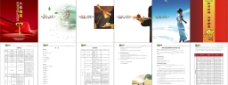 入住指南业主手册内容未转曲线图片
