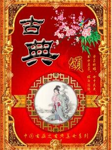 原创中国古画之古典美女系列图片