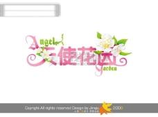 天使花园字体设计