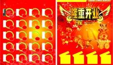 隆重开业 五一 手机 DM单 宣传单图片