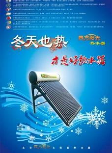 同方阳光太阳能对开海报图片