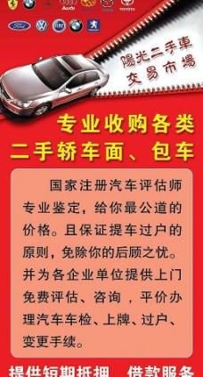 二手车海报图片