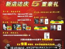 新店志庆海报图片