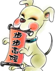 十二生肖 狗图片