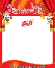 喜庆吉祥超市四开海报设计图片