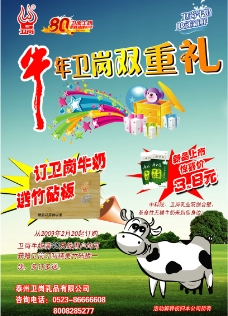 卫岗牛奶09年宣传海报图片