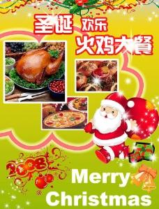 圣诞宣传海报图片