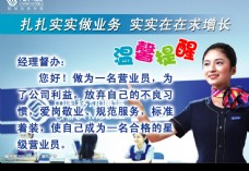 中国移动营业员温馨提醒