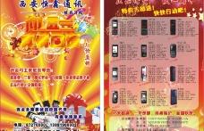恒鑫通讯校园51宣传页图片