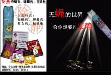 苍蝇药广告
