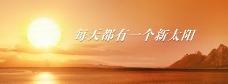 晨曦 夕阳 大海图片