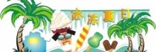 冰冻夏日 冻柜雪糕 矢量图片