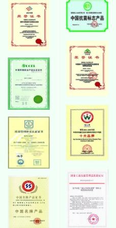 福人家园证书 证书图片