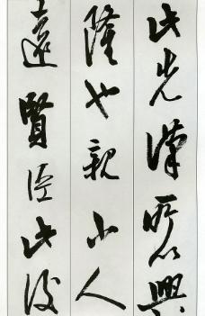 胡傳海书法《前出师表》图片