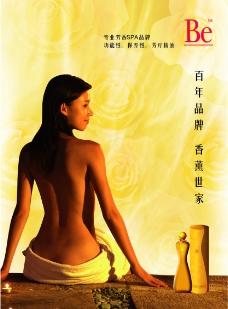 化妆品海报图片