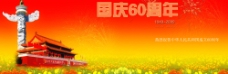国庆60周年宽屏PSD图片