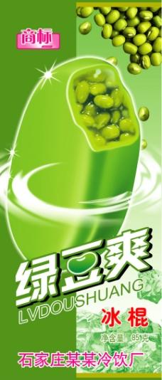 绿豆爽图片