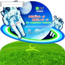 蒙牛神七元素 蒙牛 神七 太空 地球 广告设计模板 国内广告设计 太空人 源文件库