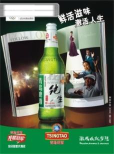 青岛啤酒广告 啤酒海报 啤酒画册