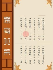 农家川菜图片