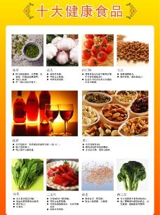 十大健康食品图片
