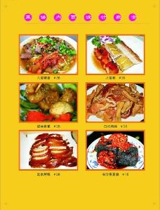 六个美味菜图片