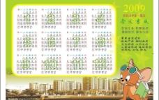 日历宣传单图片