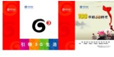 3G手提袋图片