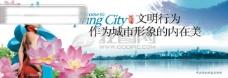 城市形象广告设计