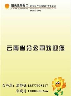 阳光保险 欢迎卡(标志为位图)图片