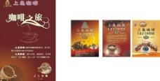 上岛咖啡文化图片