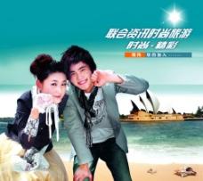 旅游封面图片