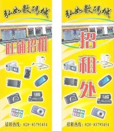 弘如数码城招租处x展架图片