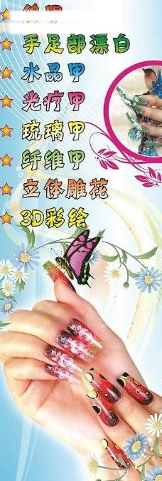 美甲x展画广告图片