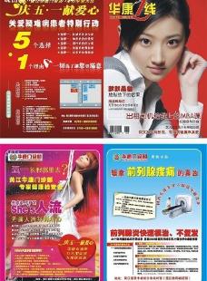 杂志封面及彩页图片