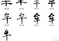 牟 書法字圖片